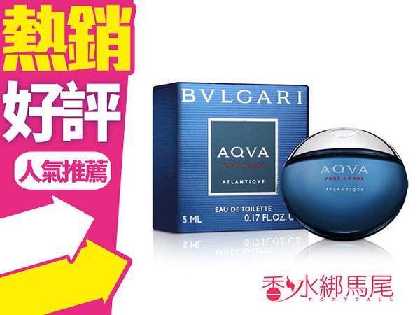 BVLGARI 寶格麗 勁藍 水能量 男性淡香水 5ML香水分享瓶◐香水綁馬尾◐