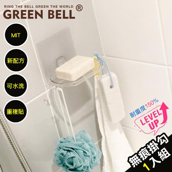 GREEN BELL綠貝 新一代台灣製強力無痕香皂架(一入裝) 可重複貼 不殘膠 肥皂架 肥皂盒 肥皂盤
