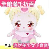【小福部屋】日本 BANDAI 萬代 HUG!光之美少女 小抱/小寶寶/嬰兒 家家酒洋娃娃/玩偶 附奶瓶