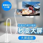 12寸藍光手機支架螢幕放大器鏡超高清放大鏡投影【快速出貨】