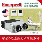 美國 Honeywell 智能CO2監控全熱交換新風系統【Eco-Green ER350】