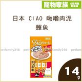 寵物家族-日本CIAO啾嚕肉泥-鰹魚+柴魚 14gx4入