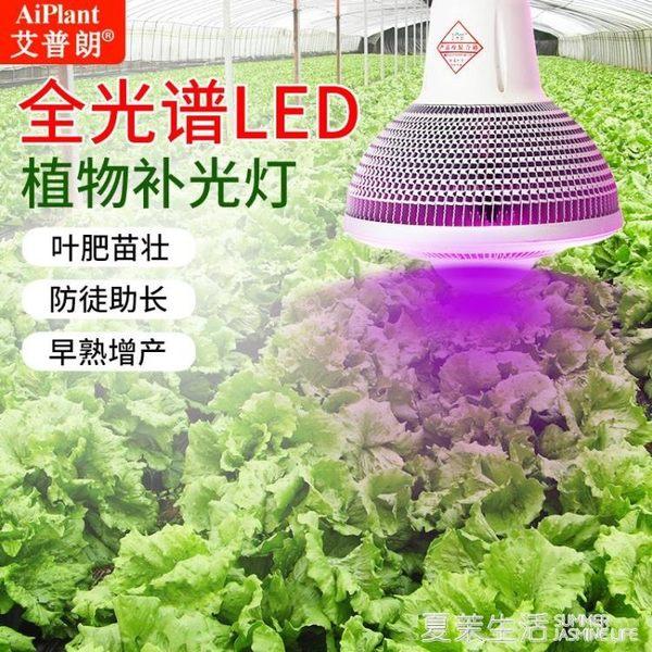 植物燈 艾普朗全光譜led植物生長燈室內花卉育苗防徒長仿太陽植物補光燈220V『夏茉生活』