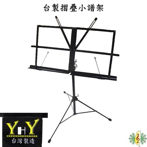 [網音樂城] 小譜架 譜架 台製 輕便型 三節式 報紙架 台灣