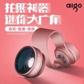 手機鏡頭廣角魚眼微距iPhone三合一攝像頭蘋果通用單反拍照附加鏡8X長焦外置高清攝影專業相機