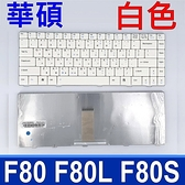 白色 ASUS F80 全新 繁體中文 鍵盤 Pro83 Pro83Q Pro83S Pro86 Pro86SE X85 X85S X85SE X88 X88SE X88VD X88VF