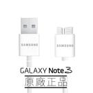 Samsung三星 Galaxy Note3 USB 3.0 原廠傳輸線/充電線S5 LTE N3 N5  [ WiNi ]