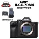 (贈64G全配+旅行盥洗包)SONY 索尼 單眼相機 ILCE-7RM4 A7RM4 微型 單眼 相機 全片幅 6100萬畫素 公司貨
