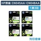 原廠墨水匣 HP 1黑3彩 高容量 NO.950XL + NO.951XL / CN045AA / CN046AA / CN047AA / CN048AA /適用 HP 8600/8620/8600Plus