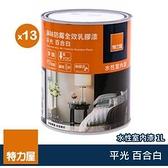 (組)特力屋淨味防霉全效乳膠漆百合白1L-13入