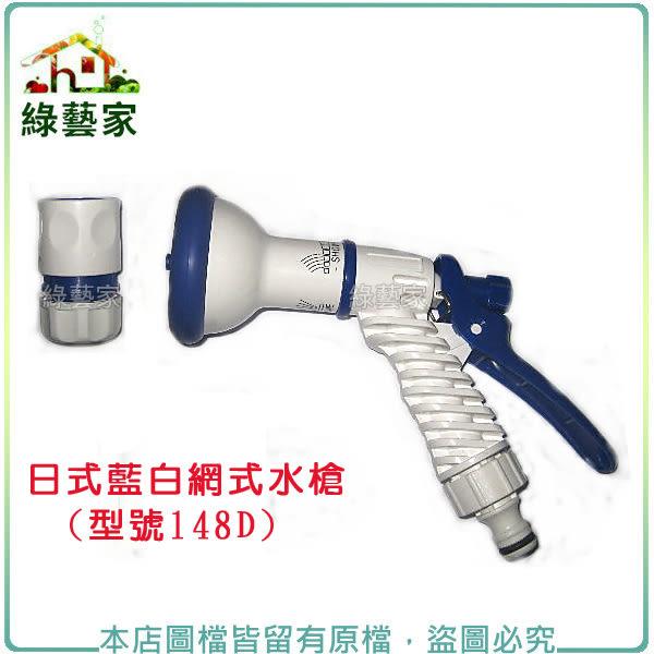 【綠藝家】日式藍白網式水槍(型號:148D)