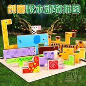 兒童木質拼圖益智玩具1-2-3-4-6周歲幼兒園男孩寶寶早教啟蒙女孩 自由角落