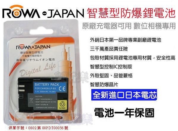 *數配樂*ROWA-JAPAN CANON LP-E6 LPE6 破解版 電池 EOS 60D 70D 6D 7D 7DII 5D2 5DII 5D3 5DIII