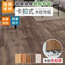 【團購棒棒】卡扣式木紋地板 (極厚4.5...