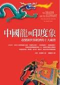 (二手書)中國龍與印度象
