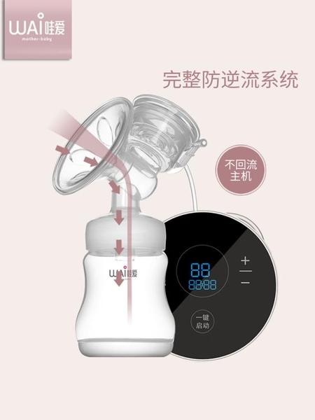吸奶器 電動吸奶器孕產婦吸乳擠奶器吸力大自動按摩拔奶器非手動靜音用品全館免運 雙12