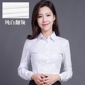春秋季新款長袖白色襯衫女職業正裝工作服大碼女襯衣 快速出貨