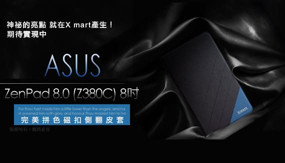X mart Asus ZenPad 8.0 Z380C 8吋 完美拼色隱扣皮套