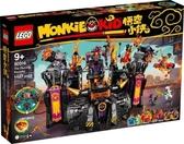 【LEGO樂高】Monkie Kid 悟空小俠 牛魔王烈火基地#80016
