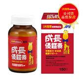 小兒利撒爾 成長優體素 150g /瓶 健康補給站 保證公司貨【生活ODOKE】