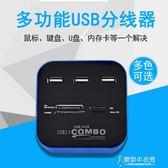 多功能usb分線器高速筆記本電腦通用擴展HUB轉換多合一sd卡讀卡器 東京衣秀