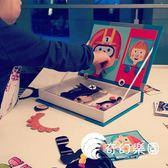 兒童磁力拼圖玩具男女換裝寶寶益智早教 孩子磁鐵書禮物-奇幻樂園