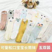 5雙裝 兒童嬰兒純棉中筒男童女童長筒過膝地板襪子【南風小舖】