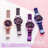 手錶 星空手表女士抖音同款韓版網紅學生懶人吸鐵石磁力表帶新概念