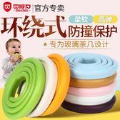 貝得力嬰兒童u型安全防撞條 玻璃茶幾防護條 寶寶加厚保護條 城市科技DF