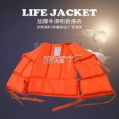 救生衣 成人游泳專業釣魚救身衣船用便攜浮力背心漂流衣加厚救生衣 數碼人生