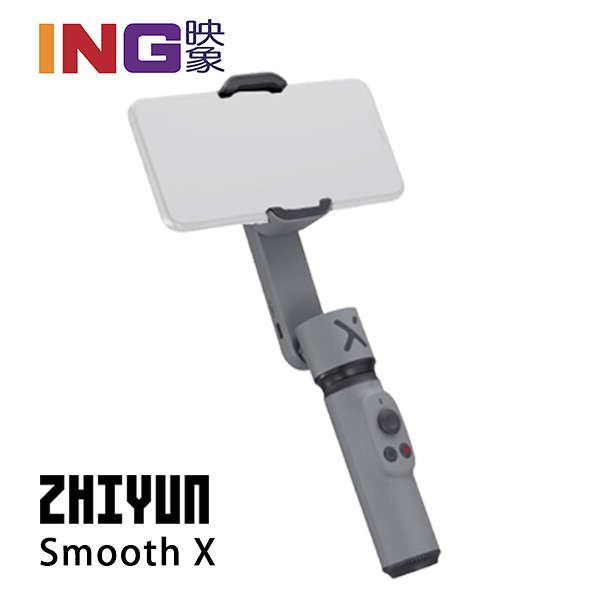 【映象攝影】ZHIYUN 智雲 Smooth X 手機穩定器 (單機版) 黑色 正成公司貨 Vlog/直播