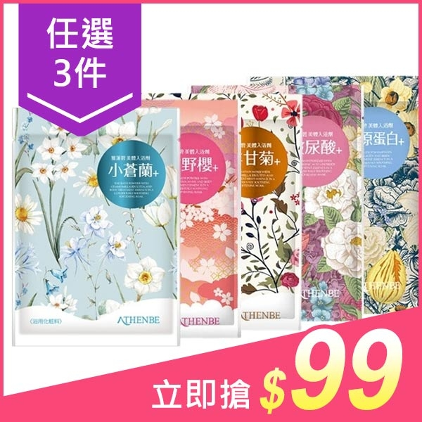 【任3件$99】ATHENBE 雅蓮碧 美體入浴劑(40g) 款式可選【小三美日】