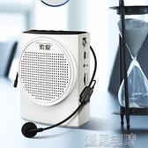 擴聲機 索愛小蜜蜂擴聲機教師專用無線耳麥迷你戶外便攜式女話筒 遇見初晴