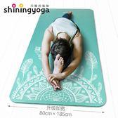瑜伽墊初學者加厚加寬加長運動裝備三件套防滑瑜珈毯子健身墊女士T 萬聖節