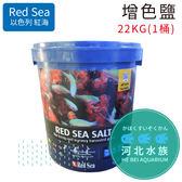 [ 河北水族 ]  以色列 紅海 RED SEA【增色鹽  22KG(1桶)】R11066