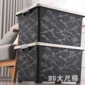 黑色收納箱塑料整理箱衣物零食儲物箱裝衣服盒子有蓋特大號儲蓄箱 QQ25236『MG大尺碼』
