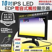 10吋多功能IPS LED EDP電容式觸控寬螢幕液晶顯示器(AV、BNC、VGA、HDMI、USB)@桃保