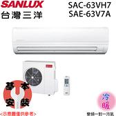【SANLUX三洋】8-10坪變頻冷暖分離式冷氣SAC-63VH7/SAE-63V7A送基本安裝