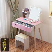 化妝臺梳妝臺臥室小化妝桌簡約小戶型簡易經濟型省空間臥室梳妝臺igo 橙子精品