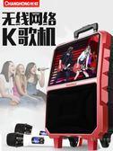 無線話筒視頻播放器戶外家用K歌拉桿便攜式大功率跳舞的音箱點唱歌機移動ktv