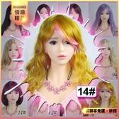 情趣用品 角色扮演 Cosplay 送潤滑液 裝扮假髮‧14# 黃金色 粉挑染混合 長捲髮