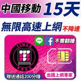 中國移動 15天無限4G高速上網 不降速 FB/LINE直接用 贈送當地通話200分鐘 (香港/澳門也可以使用)