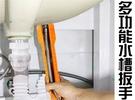 多功能水槽扳手 安裝神器 拆卸工具 洗臉盆 洗手盆 水槽專用扳手 閥芯維修 4分6分水龍頭 萬能鉗式