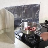 廚房用品煤氣灶臺擋油板炒菜防油濺擋板電器隔熱鋁箔防油貼隔油板 韓趣優品☌