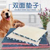 狗墊子夏天可拆洗中型大型犬夏季狗窩泰迪金毛涼蓆狗狗床寵物用品  igo 居家物語