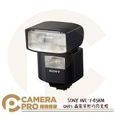 ◎相機專家◎ SONY HVL-F45RM 高電量輕巧閃光燈 原廠 外接式 閃燈 GN45 防塵防滴 公司貨