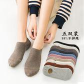 襪子女短襪船襪女純棉低幫淺口隱形硅膠防滑不掉跟韓版日系秋季女 藍嵐