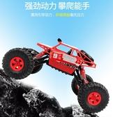 遙控汽車 超大合金越野車四驅高速大腳攀爬賽車充電動男孩兒童玩具 - 歐美韓熱銷