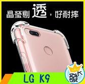 【四角氣囊殼】LG K9 透明殼 四邊加厚 加高 手機殼 手機套 防摔 手機軟殼 矽膠殼