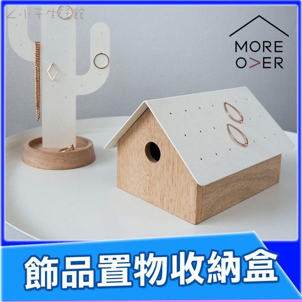 MORE OVER 秘密閣樓 飾品收納盒 首飾盒 首飾架 收納架 耳飾架 桌上置物盒 項鍊耳環手環收納架